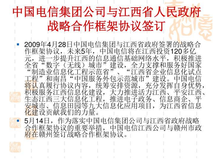 中国电信集团公司与江西省人民政府