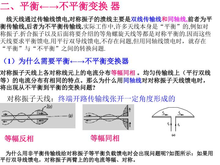 二、平衡←→不平衡变换 器