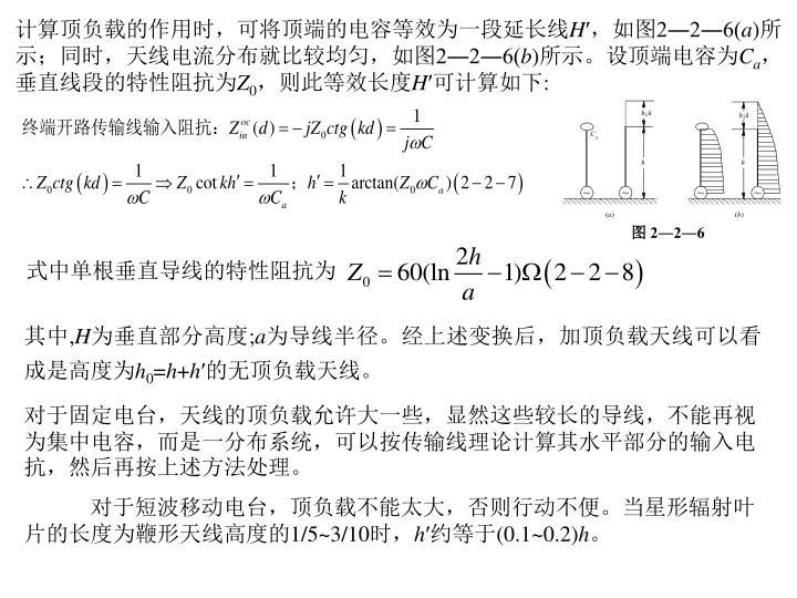 计算顶负载的作用时,可将顶端的电容等效为一段延长线