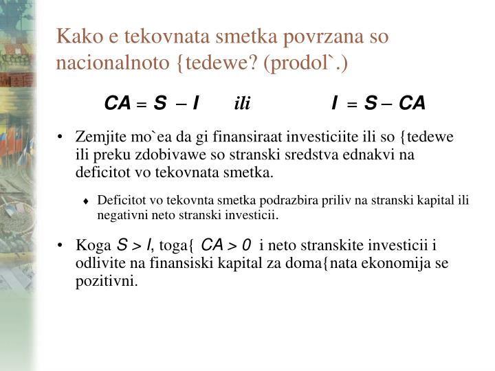 Kako e tekovnata smetka povrzana so nacionalnoto {tedewe? (prodol`.)