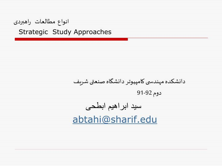 Strategic study approaches