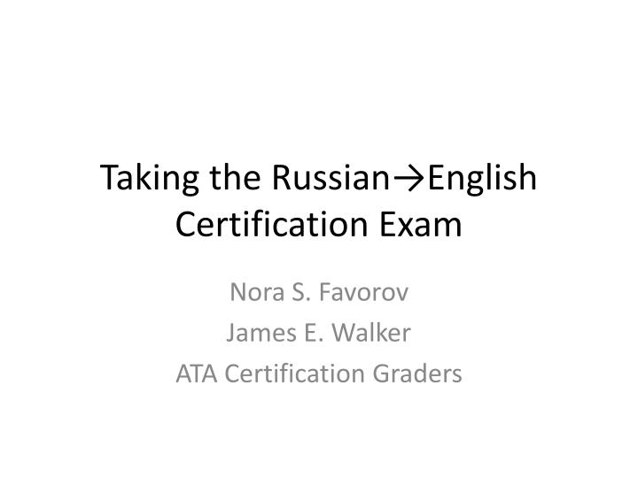 PPT - Taking the Russian â†\'English Certification Exam PowerPoint ...