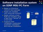 software installation system on sinp msu pc farm