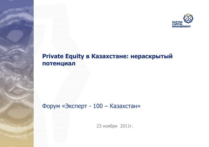 private equity 100 n.