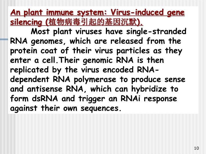 An plant immune system: Virus-induced gene silencing (
