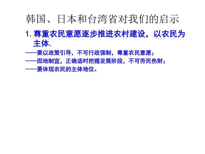 韩国、日本和台湾省对我们的启示