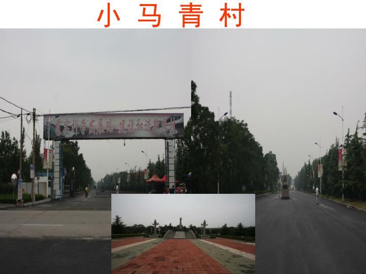 小 马 青 村