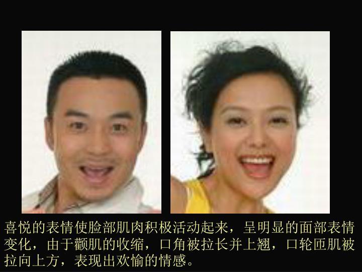 喜悦的表情使脸部肌肉积极活动起来,呈明显的面部表情变化,由于颧肌的收缩,口角被拉长并上翘,口轮匝肌被拉向上方,表现出欢愉的情感。
