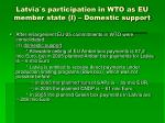 latvia s participation in wto as eu member state i domestic support