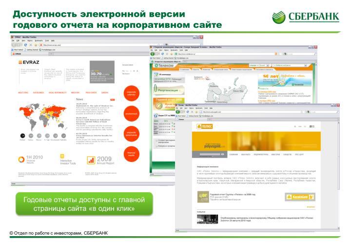 Доступность электронной версии