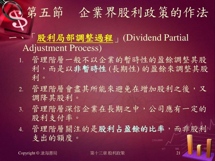 第五節 企業界股利政策的作法
