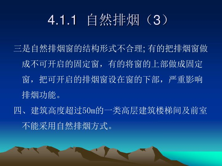 4.1.1