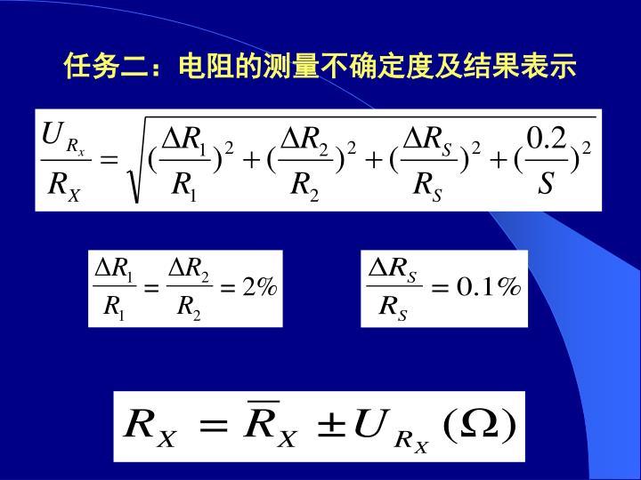任务二:电阻的测量不确定度及结果表示