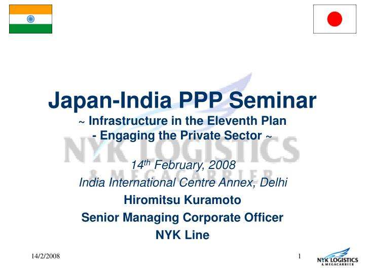 japan india ppp seminar infrastructure in the eleventh plan engaging the private sector n.