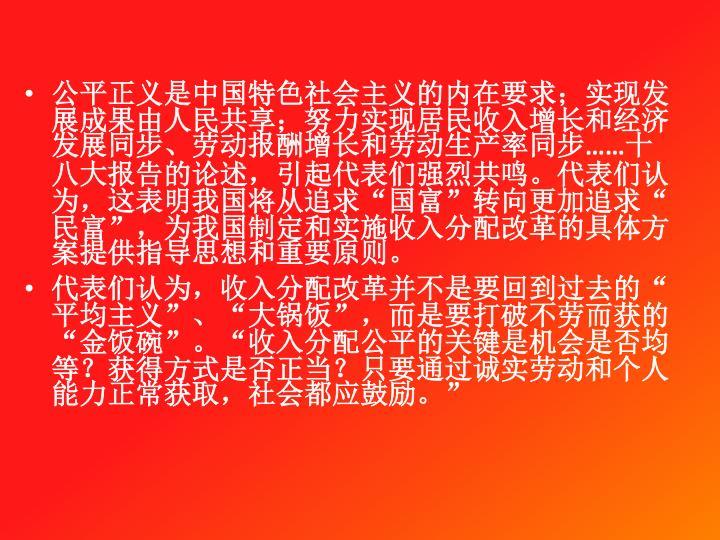 公平正义是中国特色社会主义的内在要求;实现发展成果由人民共享;努力实现居民收入增长和经济发展同步、劳动报酬增长和劳动生产率同步