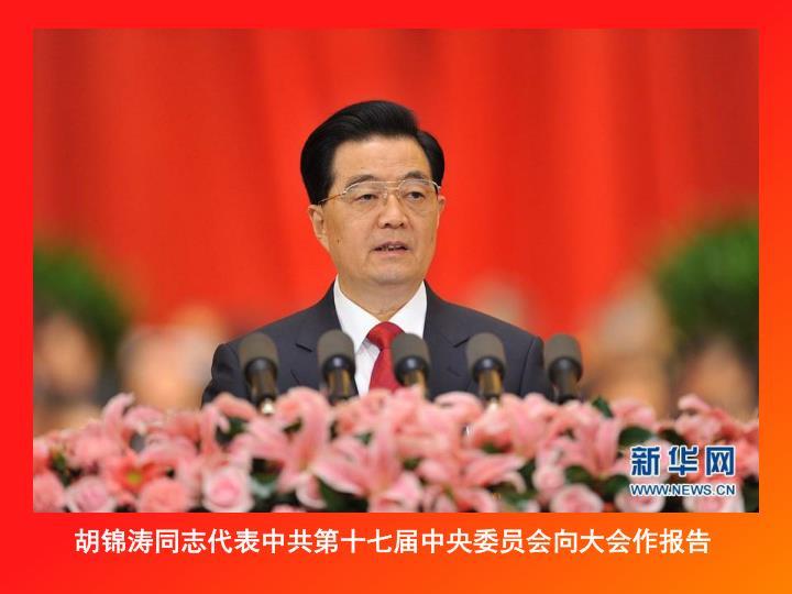 胡锦涛同志代表中共第十七届中央委员会向大会作报告