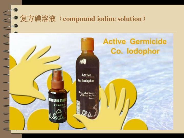 复方碘溶液(