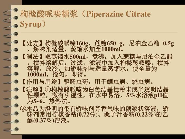 枸橼酸哌嗪糖浆(