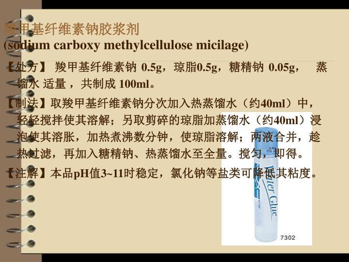 羧甲基纤维素钠胶浆剂