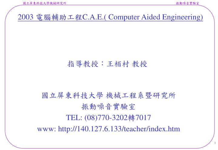 2003 c a e computer aided engineering n.
