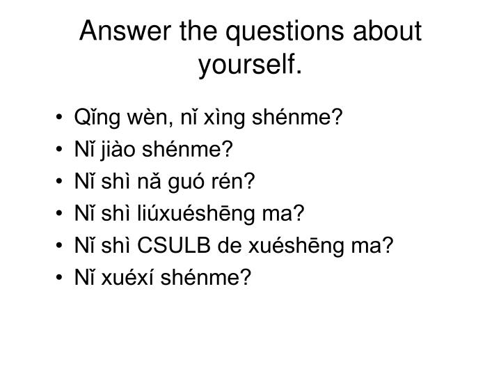 Answer the questions about yourself.