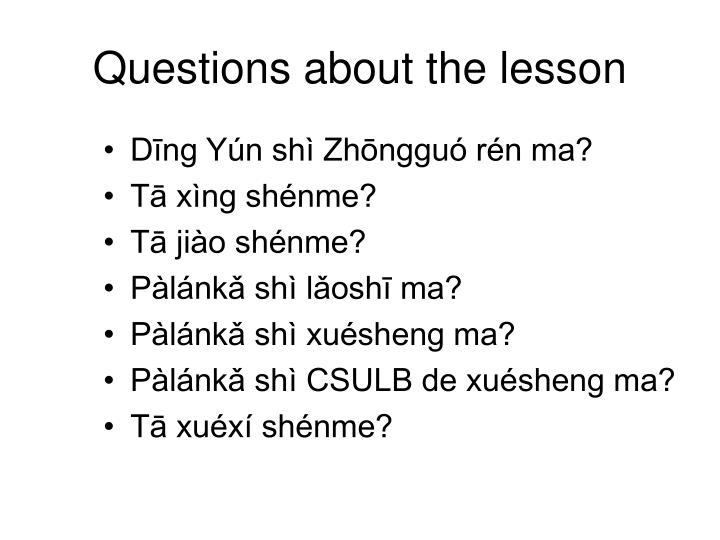 Questions about the lesson