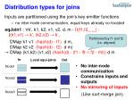 distribution types for joins