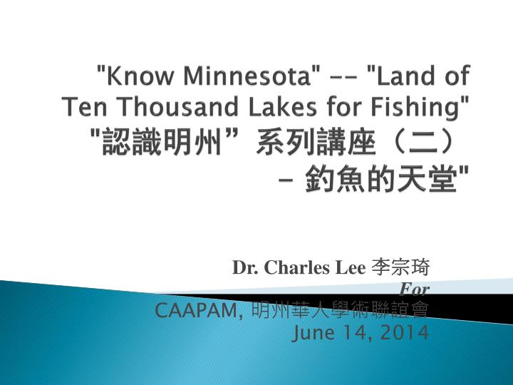 know minnesota land of ten thousand lakes for fishing n.