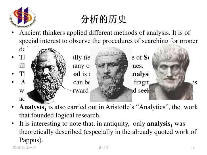 分析的历史