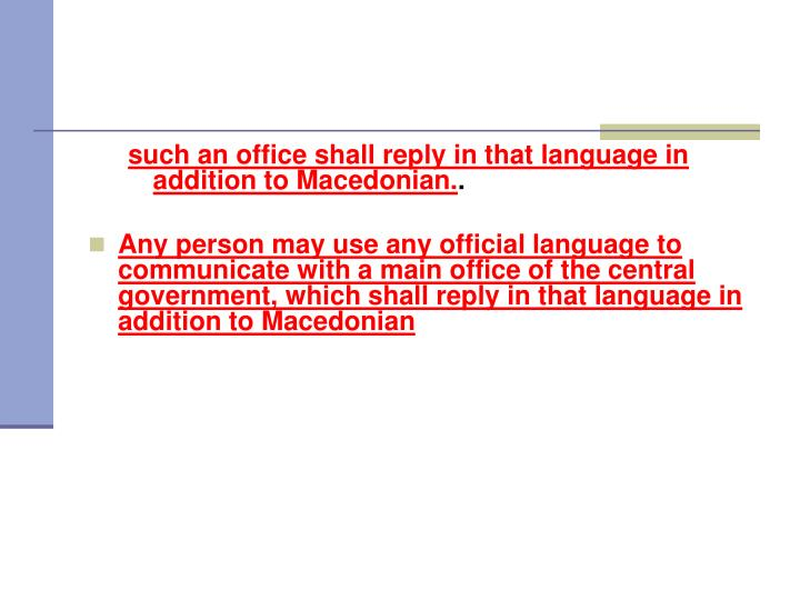 such an office shall reply in that language in addition to Macedonian.