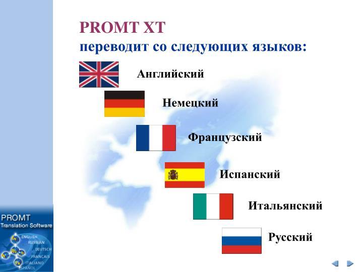 PROMT XT