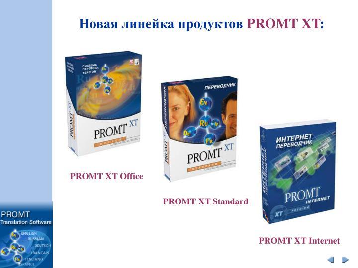 PROMT XT Internet