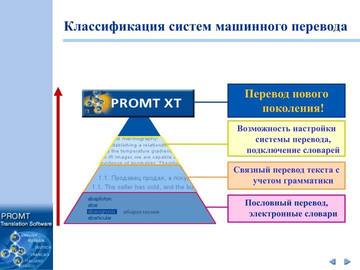 Классификация систем машинного перевода