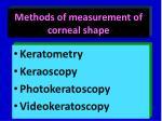 methods of measurement of corneal shape