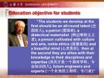 education objective for students