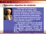 education objective for students1