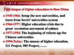 four stages of higher education in new china
