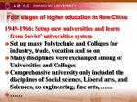 four stages of higher education in new china1