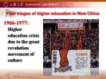 four stages of higher education in new china2