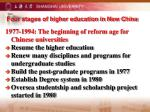 four stages of higher education in new china3