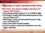 four stages of higher education in new china4