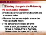leading change in the university2