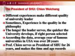 the president of shu chien weichang1