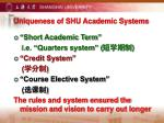 uniqueness of shu academic systems