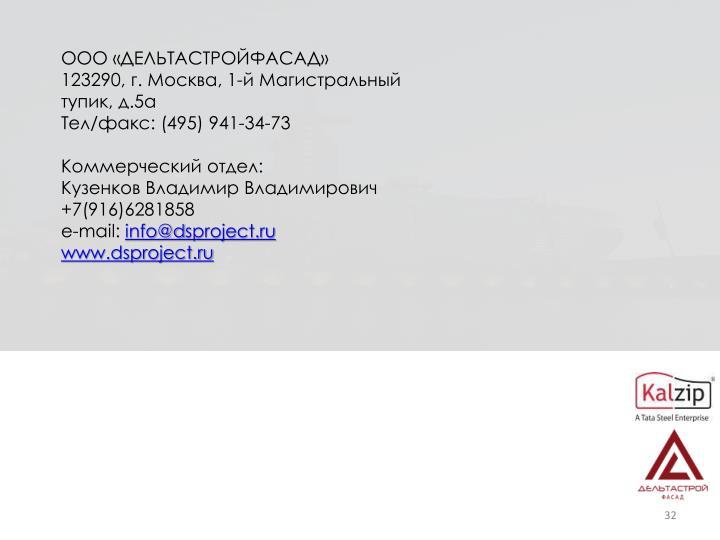 ООО «ДЕЛЬТАСТРОЙФАСАД»