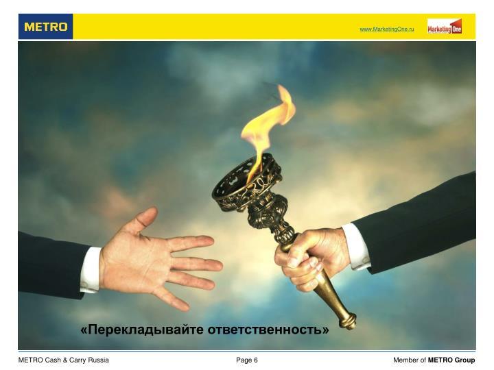 www.MarketingOne.ru