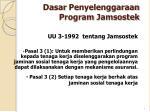 dasar penyelenggaraan program jamsostek1