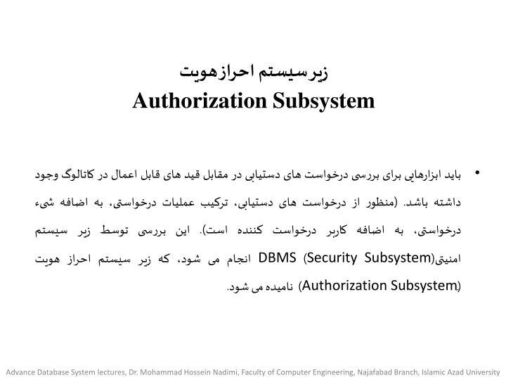 زیر سیستم احراز هویت