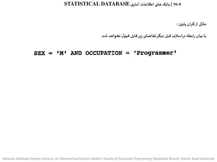 4-16 ) بانک های اطلاعات آماری