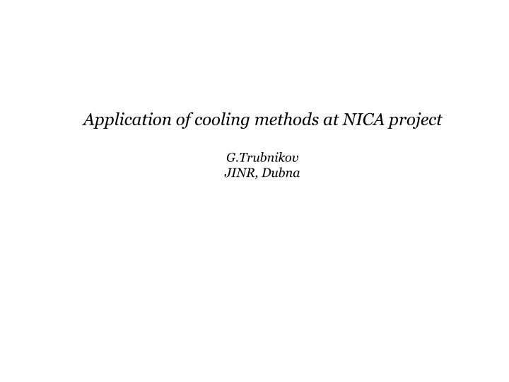 Application of cooling methods at NICA project
